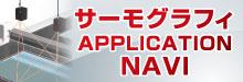 サーモグラフィ APPLICATION NAVI