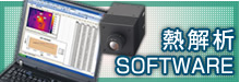 熱解析ソフトウェア